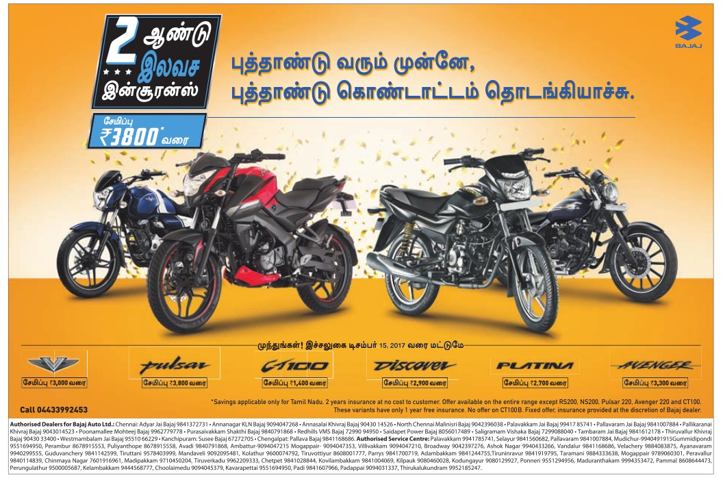 Bajaj Vehicle Ad In Dinamalar Tamil Newspaper Chennai