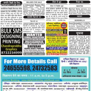 Milap Classified Ad