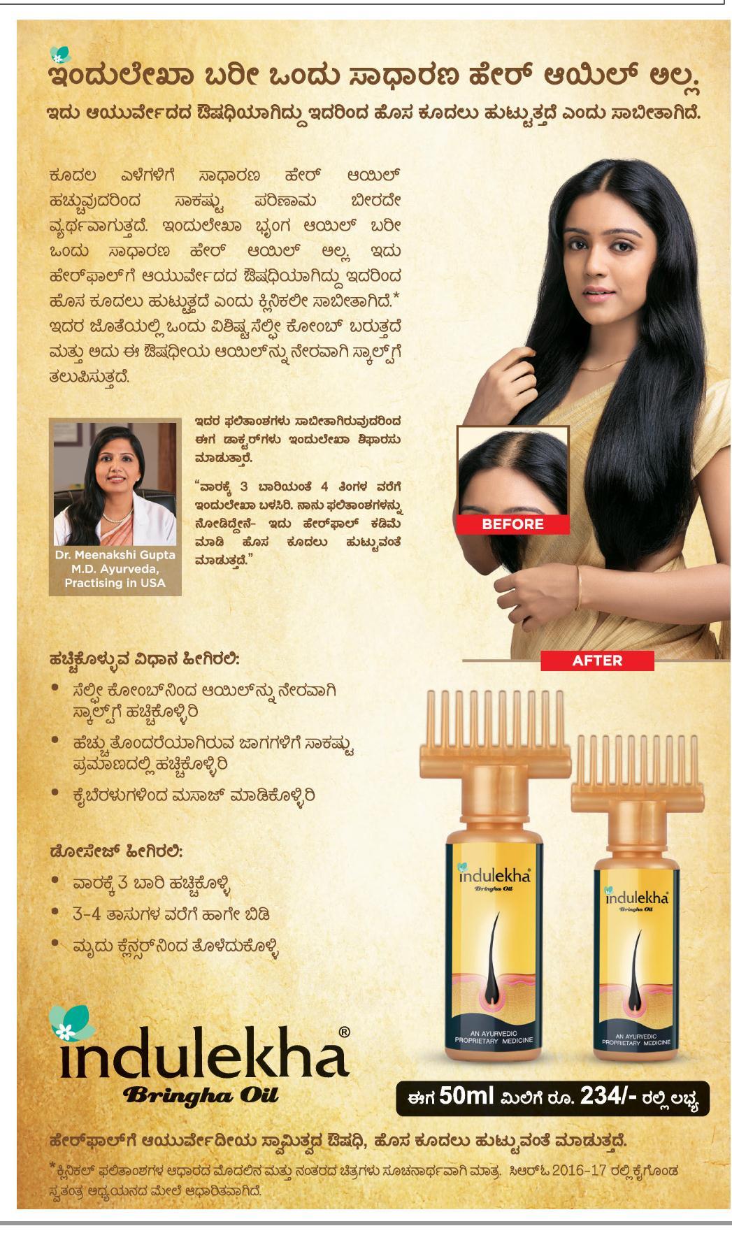 Indulekha ad in vijay karnataka kannada newspaper hyderabad for Bureau meaning in tamil