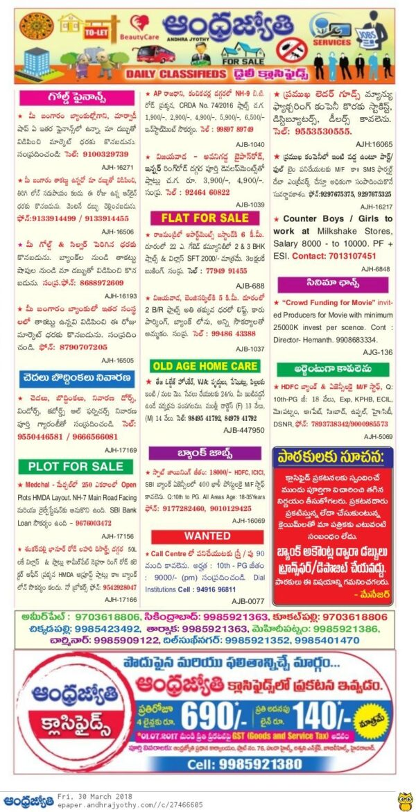 Andhra Jyothi Classified Ads