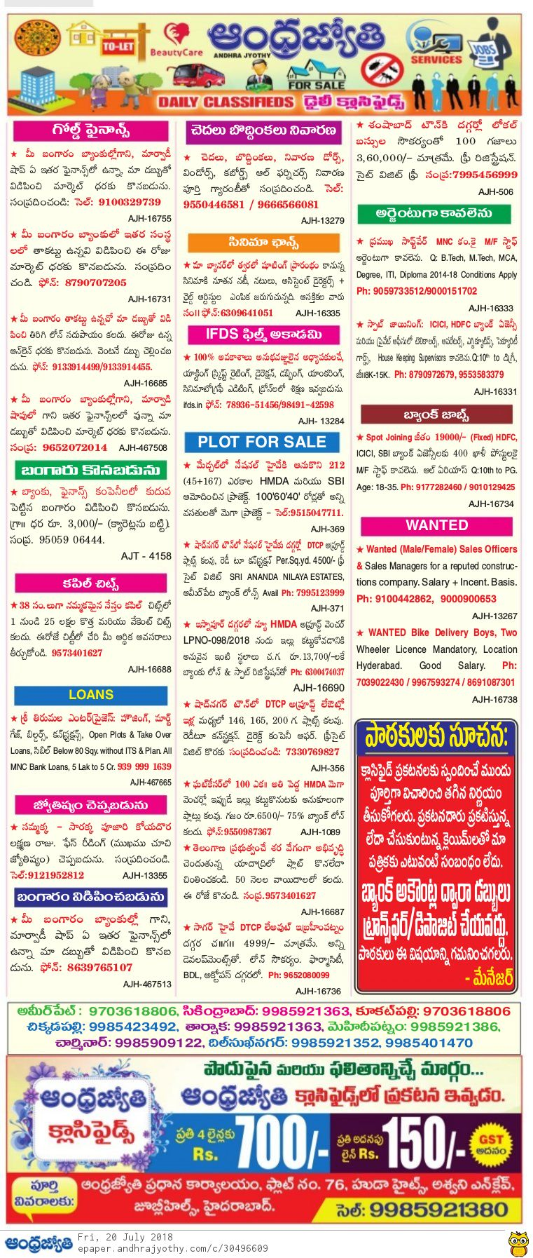 Andhra Jyothi Classified Ads Today [20-07-18] Hyderabad|Book4ad